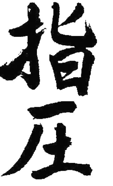 shi-atsu-japanese-characters1